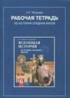 ГДЗ по Истории для 6 класса рабочая тетрадь Петрова Н.Г.