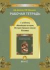 ГДЗ по Истории для 6 класса рабочая тетрадь, всеобщая история Данилов Д.Д., Давыдовой С.М.  ФГОС