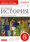 ГДЗ по Истории для 6 класса рабочая тетрадь С.В. Колпаков, М.В. Пономарёв