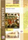ГДЗ по Истории для 6 класса рабочая тетрадь Баранова П.А.  ФГОС