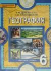 ГДЗ по Географии для 6 класса  Е.М. Домогацких, Н.И. Алексеевский