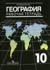 ГДЗ по Географии для 10 класса рабочая тетрадь Максаковский В.П.