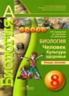 ГДЗ по Биологии для 8 класса Тетрадь-тренажер  Сухорукова Л.Н., Кучменко В.С.  ФГОС