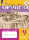 ГДЗ по Биологии для 9 класса рабочая тетрадь Е. Н. Соломина, Т. В. Шевырева