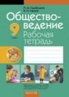 ГДЗ по Обществознанию для 9 класса рабочая тетрадь Гламбоцкий П.М., Гирина В.Н.