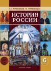 ГДЗ по Истории для 6 класса  С.В. Перевезенцев, Т.В. Перевезенцева