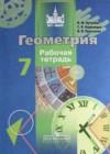 ГДЗ по Геометрии для 7 класса рабочая тетрадь Бутузов В.Ф., Кадомцев С.Б., Прасолов В.в.  ФГОС