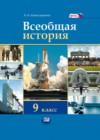 ГДЗ по Истории для 9 класса  Л.Н. Алексашкина