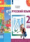 ГДЗ по Русскому языку для 2 класса  Климанова Л.Ф., Бабушкина Т.В. часть 1, 2 ФГОС