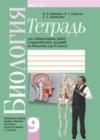 ГДЗ по Биологии для 9 класса практические задания Мащенко М.В., Борисов О.Л., Антипенко А.А.