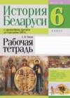 ГДЗ по Истории для 6 класса рабочая тетрадь Панов С. В.