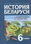 ГДЗ по Истории для 6 класса  Штыхов Г.В., Темушев С.Н., Ракуть В.В.