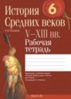 ГДЗ по Истории для 6 класса рабочая тетрадь Секацкая К.И.