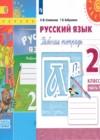 ГДЗ по Русскому языку для 2 класса рабочая тетрадь Климанова Л.Ф., Бабушкина Т.В. часть 1, 2 ФГОС