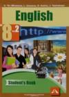ГДЗ по Английскому языку для 8 класса  Тер-Минасова С.Г., Узунова Л.М., Кутьина О.Г., Ясинская Ю.С часть 1, 2