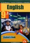 ГДЗ по Английскому языку для 9 класса  Тер-Минасова С.Г., Узунова Л.М., Кононова Е. часть 1, 2