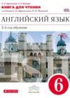 ГДЗ по Английскому языку для 6 класса книга для чтения новый курс (2-й год обучения) Афанасьева О.В., Михеева И.В.  ФГОС