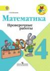 ГДЗ по Математике для 4 класса проверочные работы Волкова С.И.  ФГОС