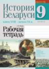 ГДЗ по Истории для 9 класса рабочая тетрадь Панов С.В.