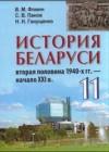 ГДЗ по Истории для 11 класса  Фомин, В.М., Панов, С.В., Ганущенко, Н.Н.