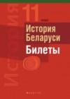 ГДЗ по Истории для 11 класса Билеты Панов С.В.