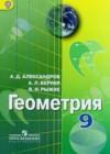 ГДЗ по Геометрии для 9 класса  Александров А.Д., Вернер А.Л., Рыжик В.И.  ФГОС