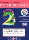 ГДЗ по Русскому языку для 2 класса тетрадь для упражнений Рамзаева Т.Г., Савинкина Л.П.