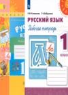 ГДЗ по Русскому языку для 1 класса Рабочая тетрадь Климанова Л.Ф., Бабушкина Т.В.  ФГОС
