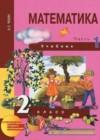 ГДЗ по Математике для 2 класса  Чекин А.Л часть 1