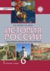 ГДЗ по Истории для 6 класса  Е.В. Пчелов, П.В. Лукин