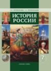 ГДЗ по Истории для 7 класса  Перевезенцев С.В., Перевезенцева Т.В.