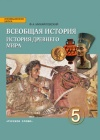 ГДЗ по Истории для 5 класса  Михайловский Ф.А.
