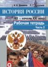 ГДЗ по Истории для 9 класса рабочая тетрадь Данилов А. А., Косулина Л. Г. часть 1, 2