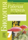Ответы к рабочей тетради по биологии 7 класс Тихомиров