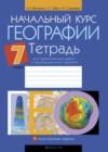 ГДЗ по Географии для 7 класса практические работы Витченко А.Н., Обух Г.Г., Станкевич Н.Г.
