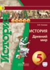 ГДЗ по Истории для 5 класса  Уколова В.И.  ФГОС