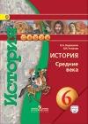 ГДЗ по Истории для 6 класса  Ведюшкин В.А., Уколова В.И.  ФГОС