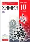 ГДЗ по Химии для 10 класса базовый уровень Ерёмин В.В., Кузьменко Н.Е., Теренин В.И.  ФГОС