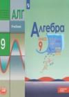 ГДЗ по Алгебре для 9 класса углубленное изучение Макарычев Ю.Н., Миндюк Н.Г., Нешков К.И.