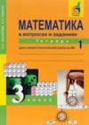 ГДЗ по Математике для 3 класса  рабочая тетрадь Захарова О.А., Юдина Е.П. часть 1, 2