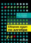 ГДЗ по Алгебре для 8‐9 класса задачник Галицкий М.Л., Гольдман А.М., Звавич Л.И.