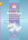ГДЗ по Алгебре для 10 класса  Никольский С.М., Потапов М.К., Решетников Н.Н.  ФГОС
