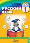 ГДЗ по Русскому языку для 1 класса  Соловейчик М.С., Кузьменко М.С.  ФГОС