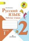 ГДЗ по Русскому языку для 2 класса рабочая тетрадь В.П. Канакина часть 1, 2