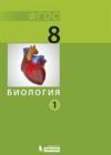 ГДЗ по Биологии для 8 класса  Беркинблит М.Б. часть 1, 2 ФГОС
