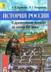 ГДЗ по Истории для 6 класса  А.А. Данилов, Л.Г. Косулина  ФГОС