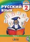 ГДЗ по Русскому языку для 2 класса  М.Н. Соловейчик, Н.С. Кузьменко часть 1, 2 ФГОС