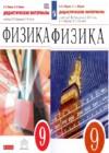 ГДЗ по Физике для 9 класса дидактические материалы Марон А.Е.