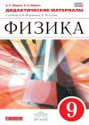 ГДЗ по Физике для 9 класса дидактические материалы Марон А.Е., Марон Е.А.  ФГОС