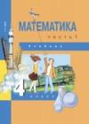 ГДЗ по Математике для 4 класса  А.Л. Чекин часть 1, 2
